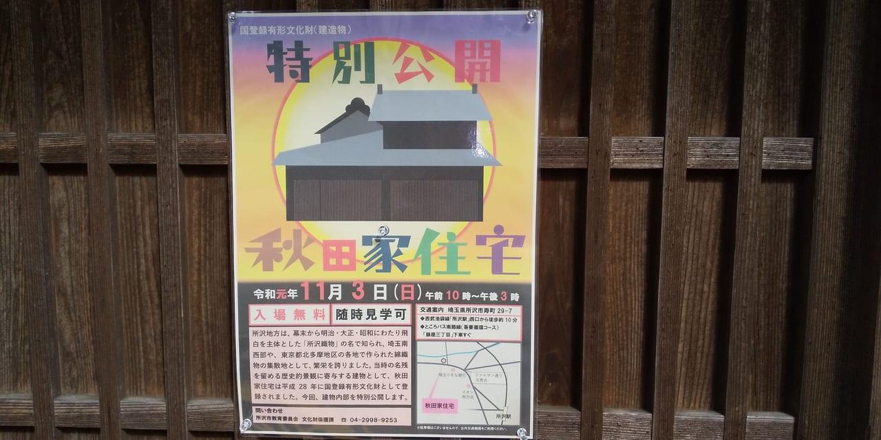 2019年11月3日秋田家住宅特別公開案内