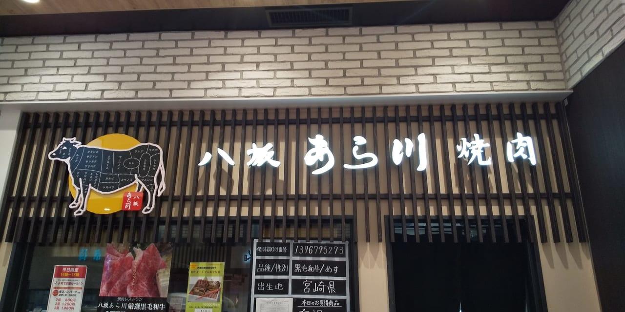 グランエミオ所沢にある八坂あら川惣菜店