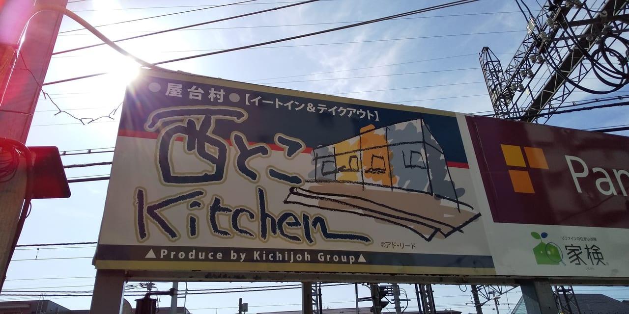 西所沢駅前屋台村の西とこkitchen