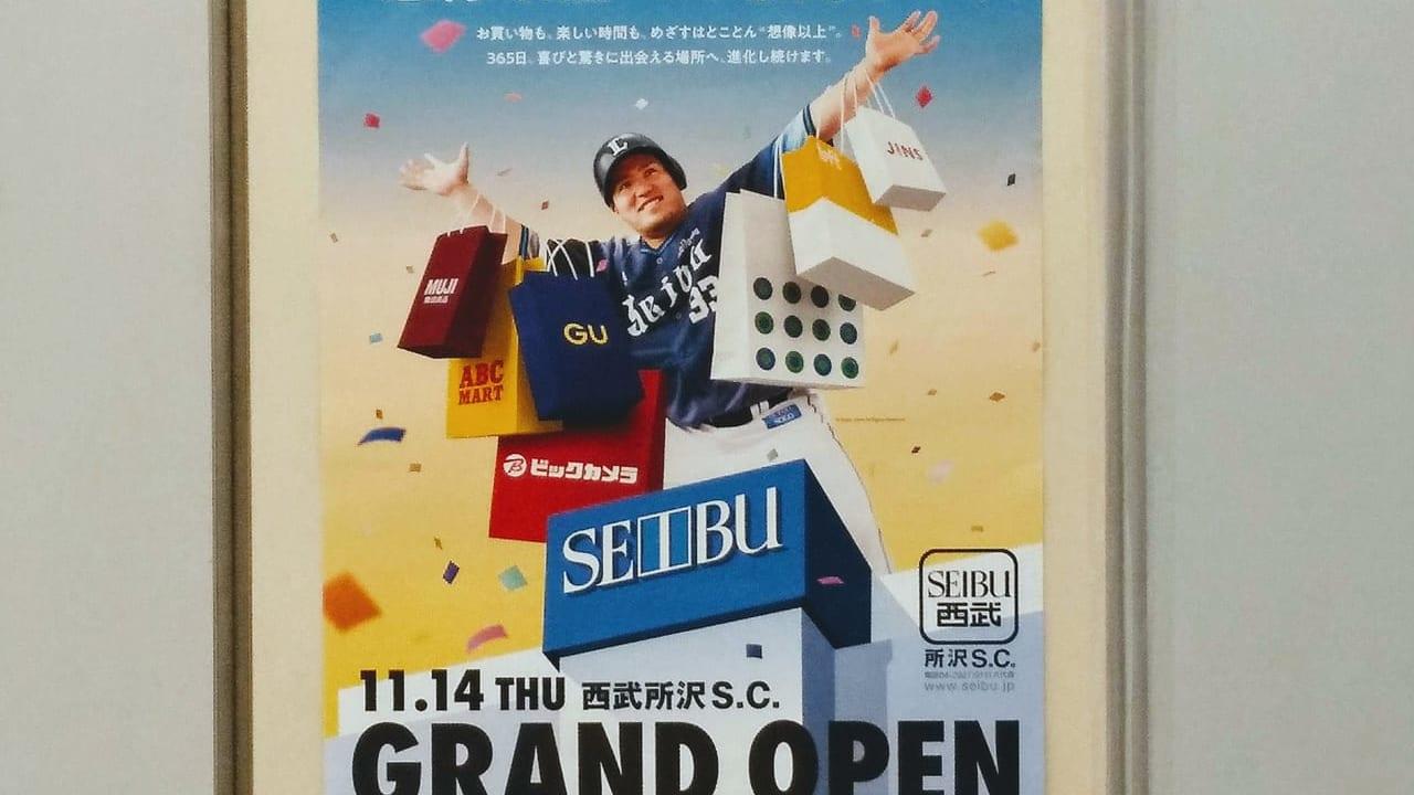 2019年11月14日西武所沢S.C.リニューアルオープン