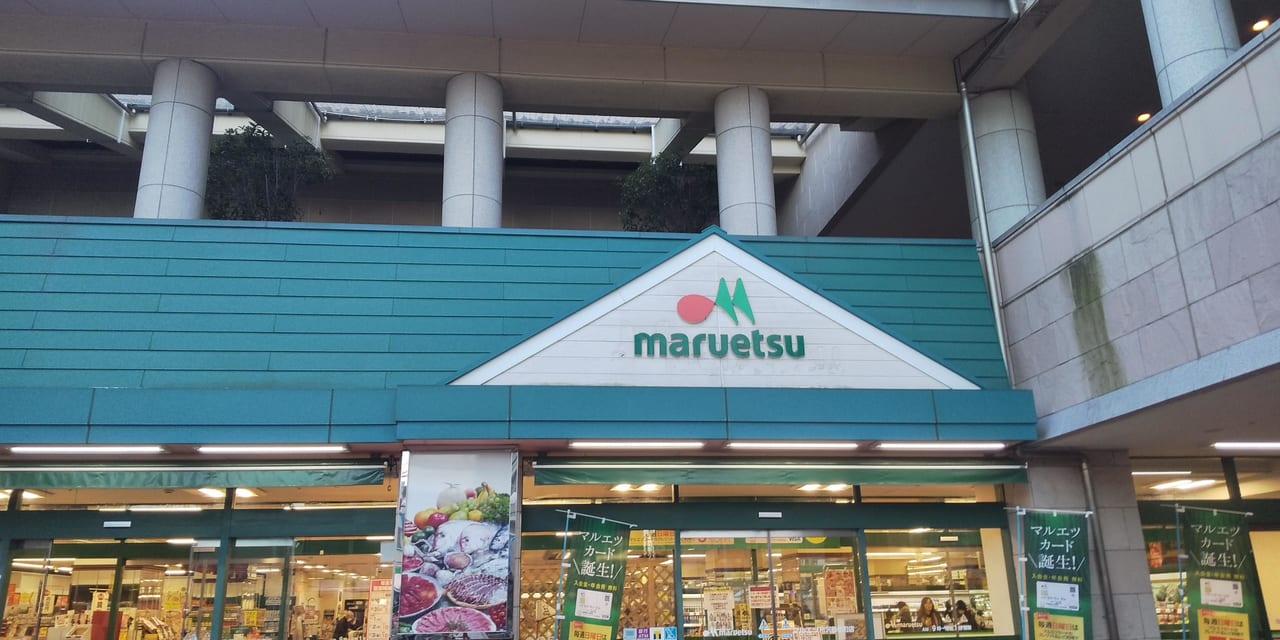 蓮田 マルエツ