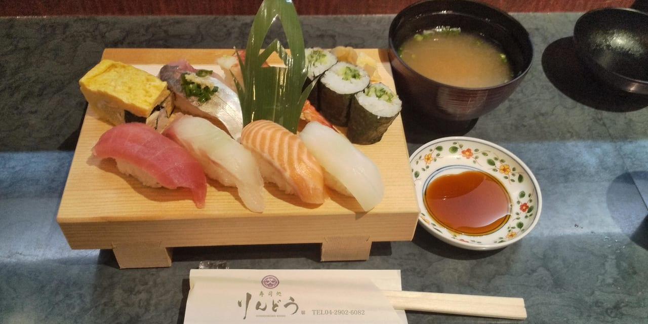 寿司処りんどう日替わり550円ランチ