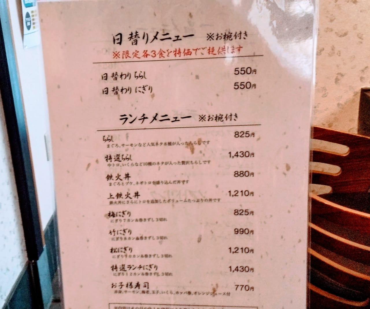金山町寿司処りんどうのランチメニュー