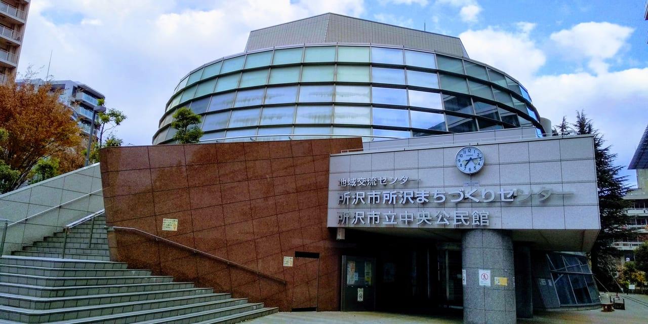 所沢市立中央公民館