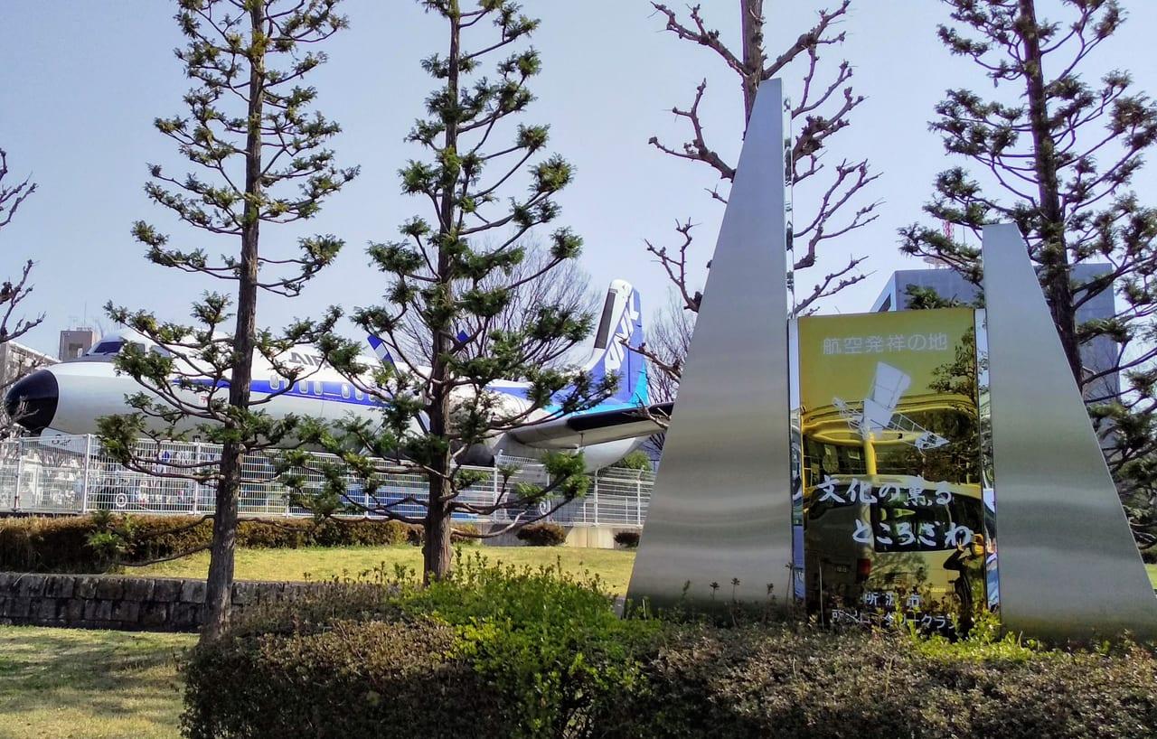 航空公園駅前