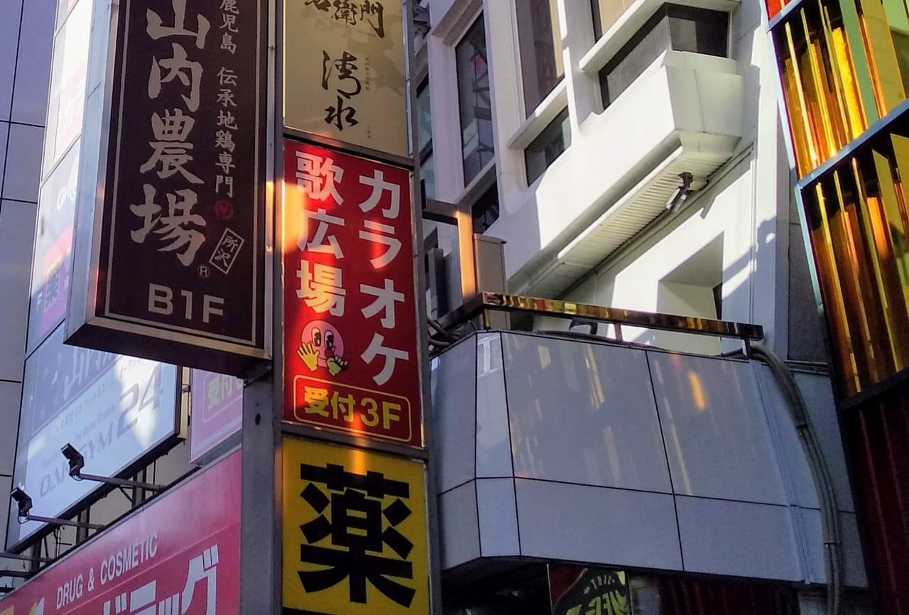 カラオケ 館 富士宮