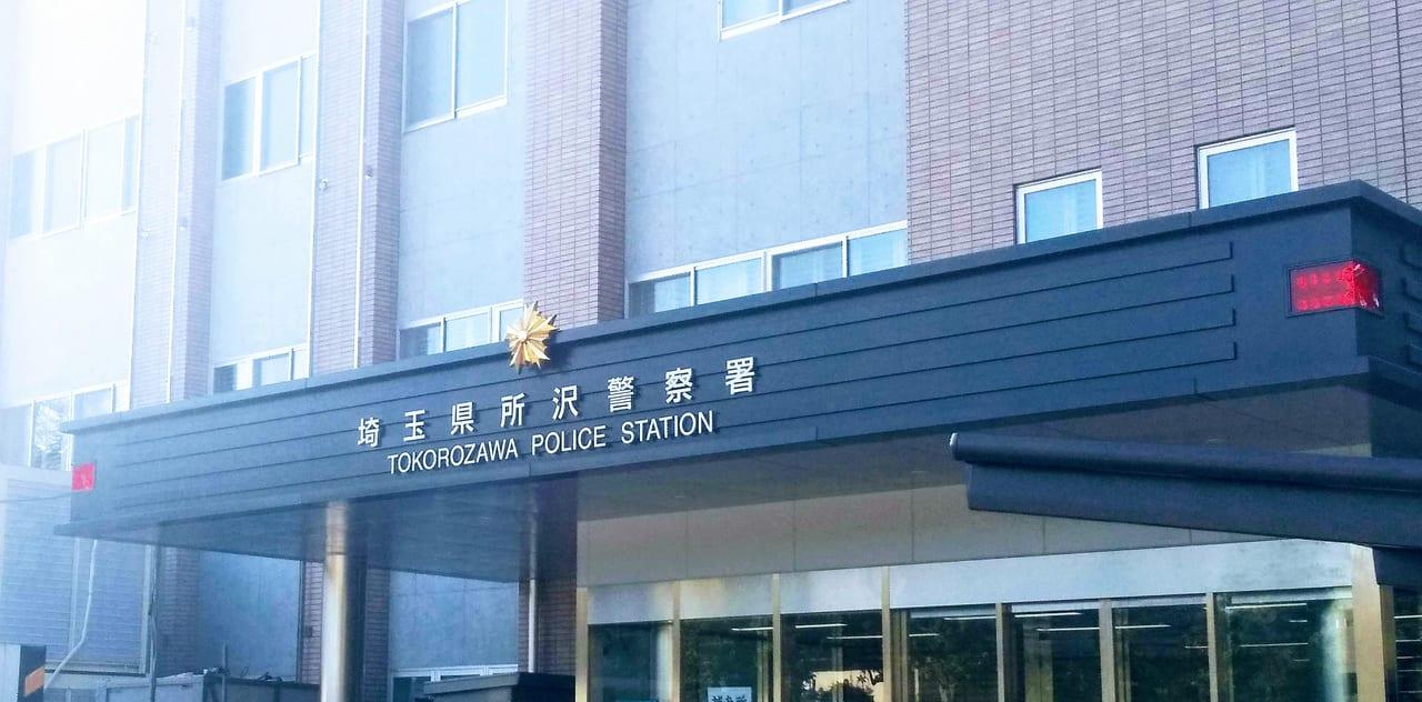 埼玉県所沢警察署