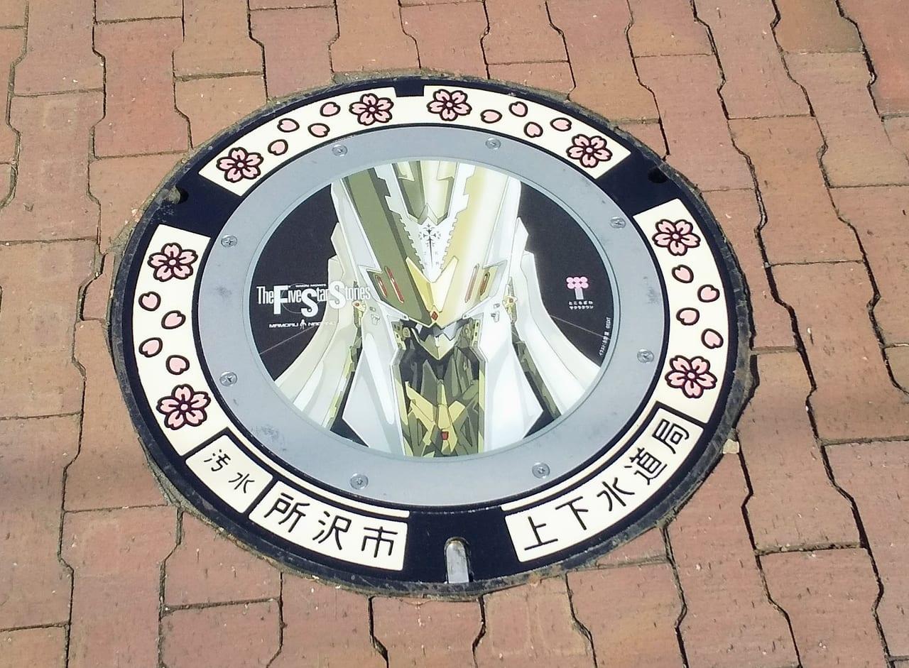 マンホール 東所沢 武蔵野坐令和神社(東所沢「ところざわサクラタウン」)に行ってオープン記念御朱印いただいた