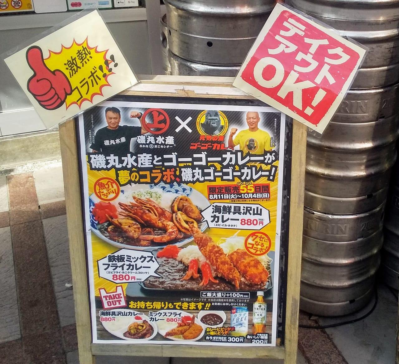 所沢 ゴーゴー カレー