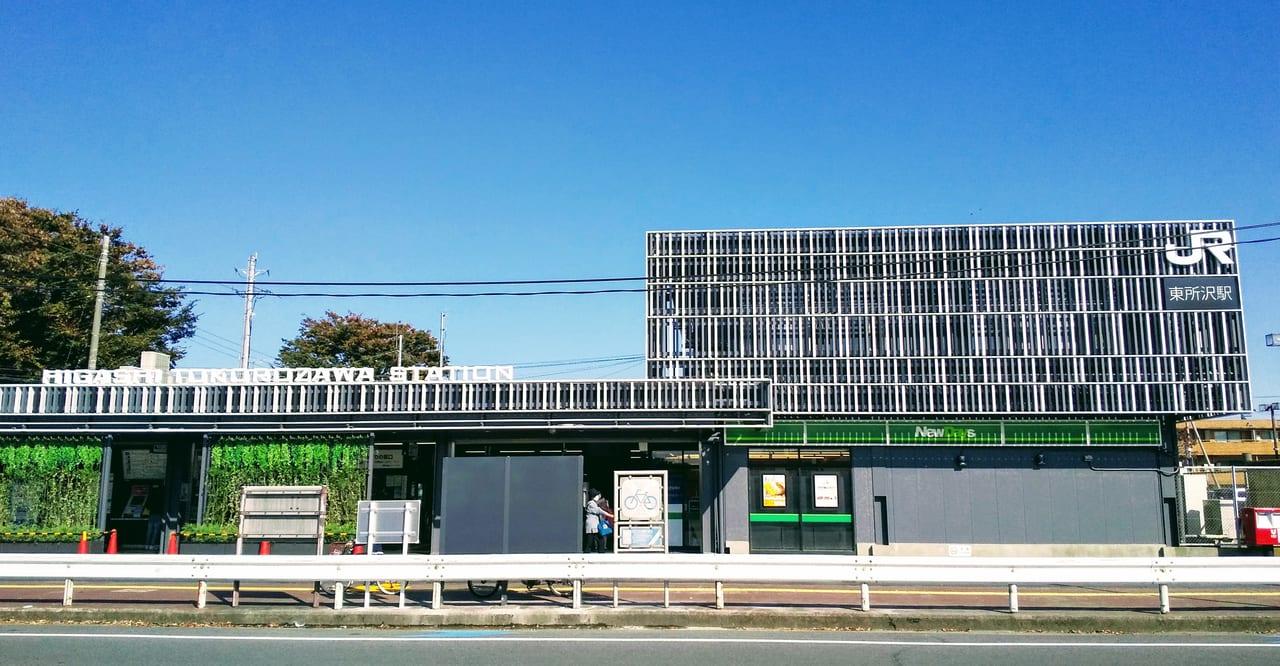 角川 東所沢